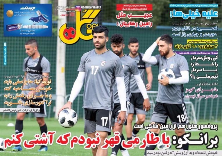 روزنامه شوت - ۱۷ شهریور