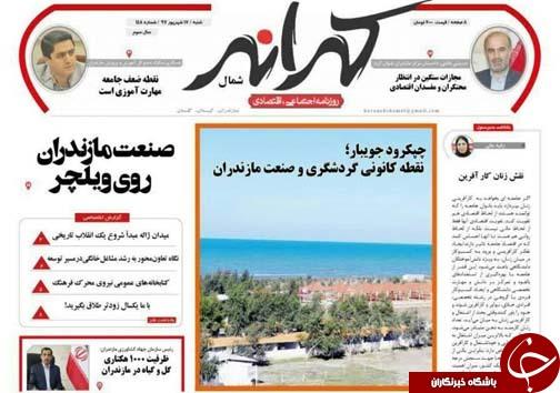 صفحه نخست روزنامه های چهارشنبه ۱۷ شهریور ماه مازندران