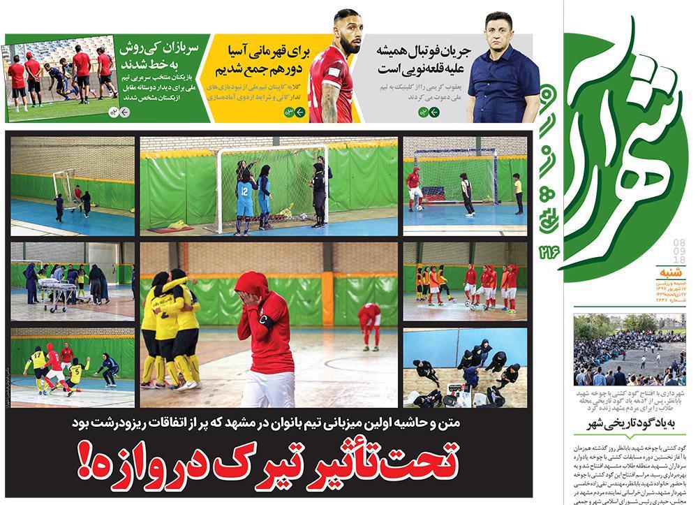 صفحه نخست روزنامههای خراسان رضوی شنبه ۱۷ شهریور