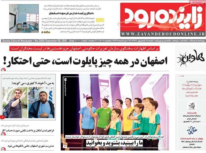 صفحه نخست روزنامه های شنبه ۱۷ شهریور ماه اصفهان