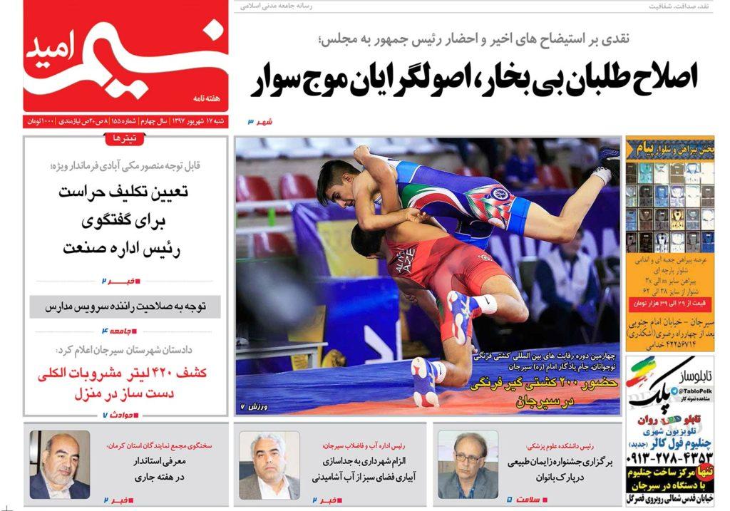 از معرفی استاندار کرمان در هفته جاری تا تلاش در جهت کاهش مشکلات بازنشستگان