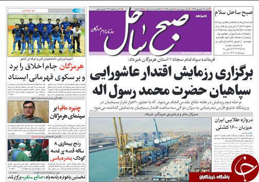 صفحه نخست روزنامه هرمزگان شنبه ۱۷ شهریور سال ۹۷