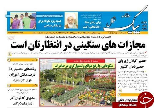 صفحه نخست روزنامه های شنبه ۱۷ شهریور ماه مازندران