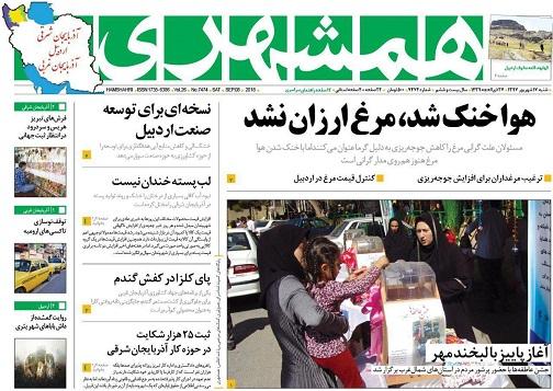 صفحه نخست روزنامه اردبیل شنبه 17 شهریور ماه