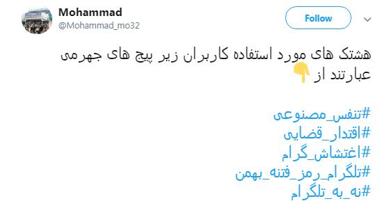 مطالبه کاربران از وزیر ارتباطات با #اغتشاش_گرام + تصاویر