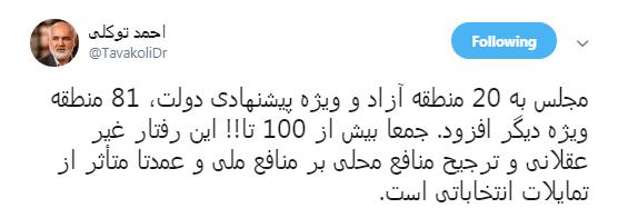 گلایه احمد توکلی از مجلس شورای اسلامی+ تصاویر