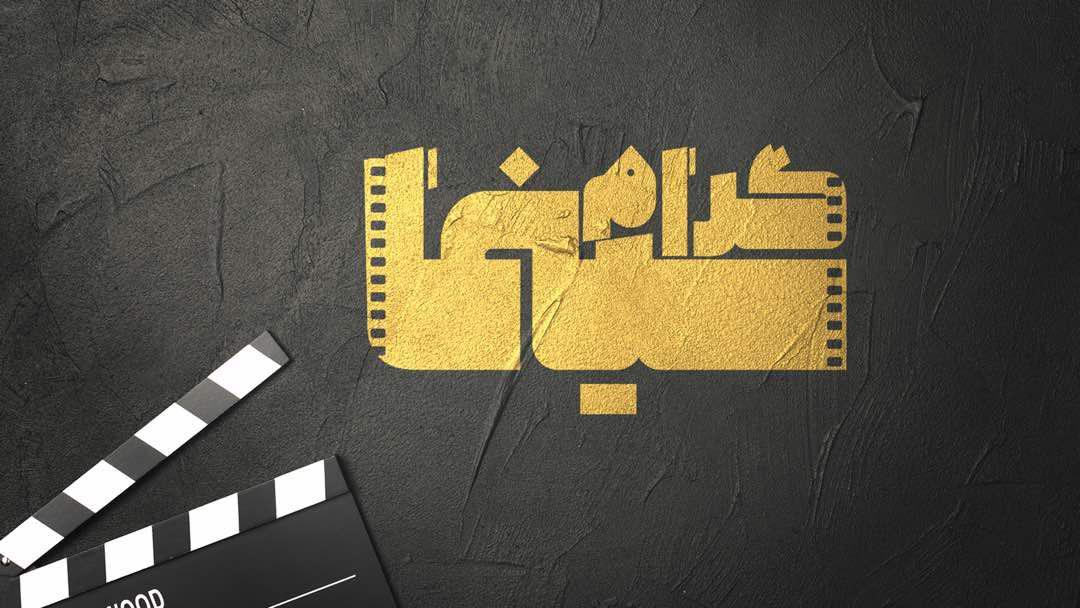 «سینماگرام» به شبکه چهار رسید