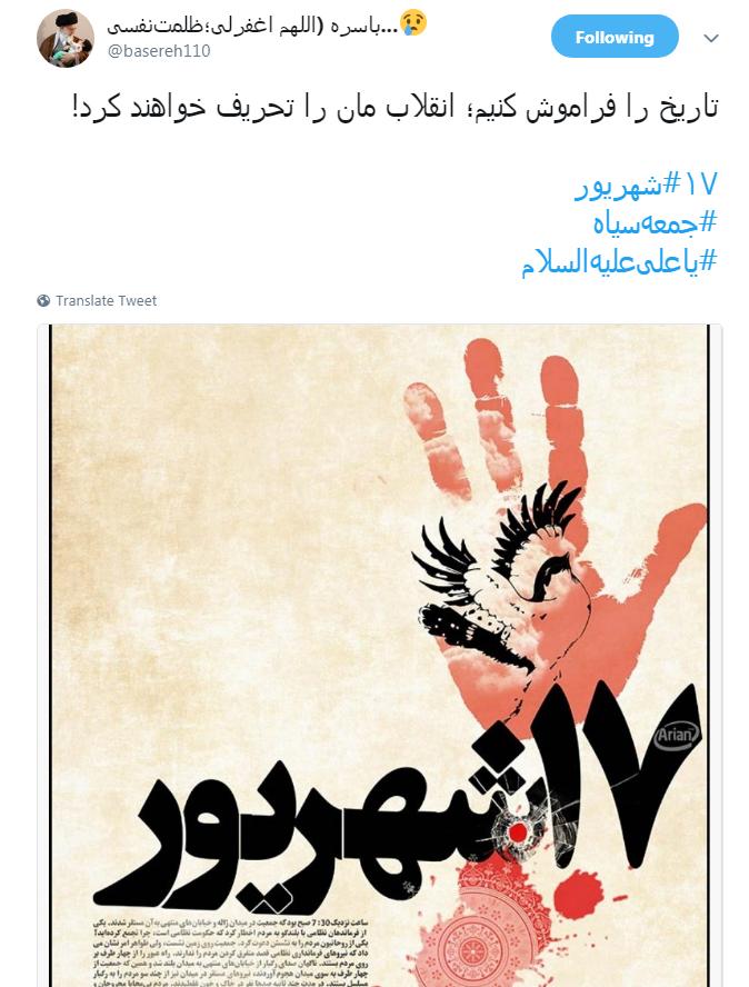 به مناسبت فرارسدن سالروز #۱۷شهریور کاربران از این روز نوشتند+ تصاویر