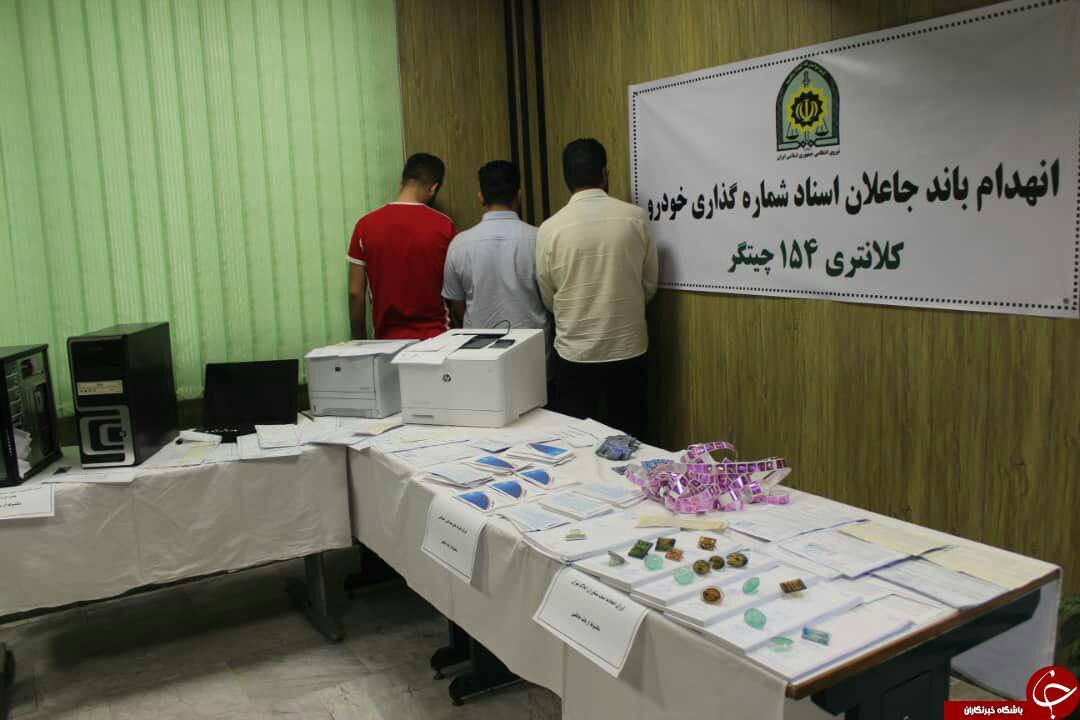 دستگیری جاعلان اسناد و مدارک در شماره گذاری ها