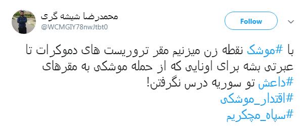 قدردانی کاربران از اقدام موشکی سپاه با  #سپاه_مچکریم + تصاویر