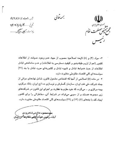 مجمع تشخیص مصلحت نظام یکی دیگر از لوایح درخواستی FATF را رد کرد + سند