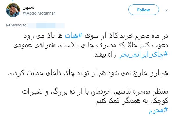 درخواست کاربران از هیات مذهبی:#چای_ایرانی_بخر+ تصاویر