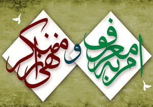 روزشمار هفته احیای امر به معروف و نهی از منکر