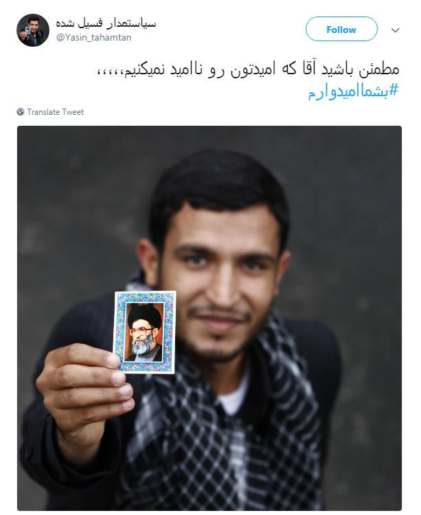 رهبر انقلاب خطاب به جوانان: #بشما امیدوارم + تصاویر