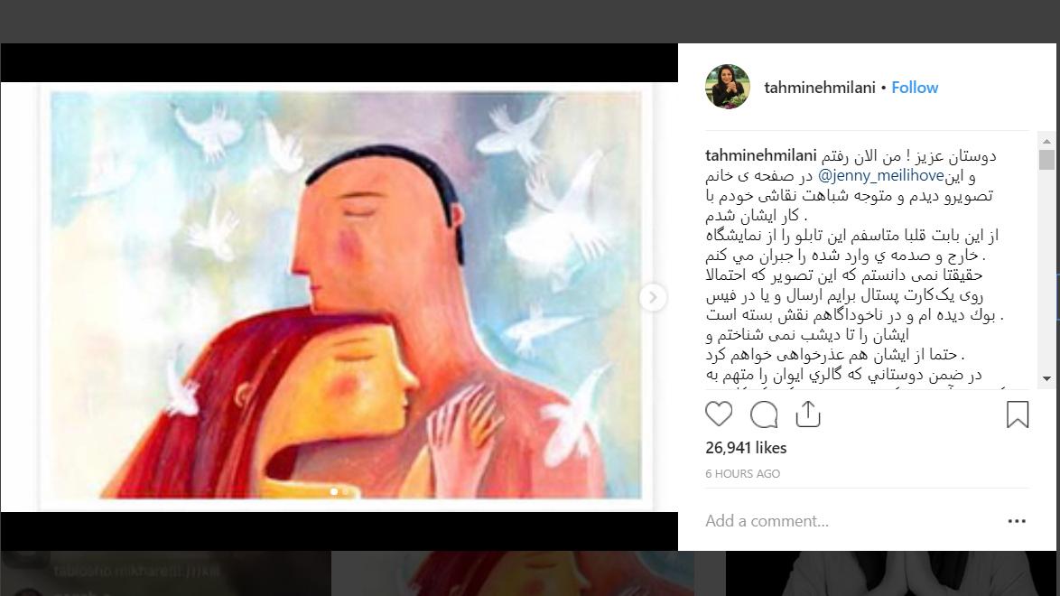واکنش اینستاگرامی تهمینه میلانی به انتقاد از آثارش