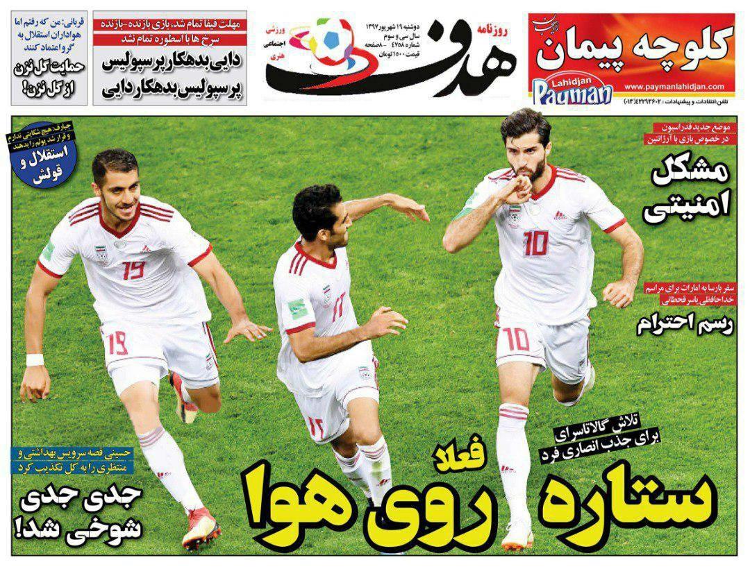 روزنامههای ورزشی نوزدهم شهریور