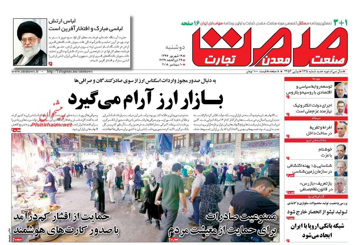 صفحه نخست روزنامه های اقتصادی 19 شهریورماه