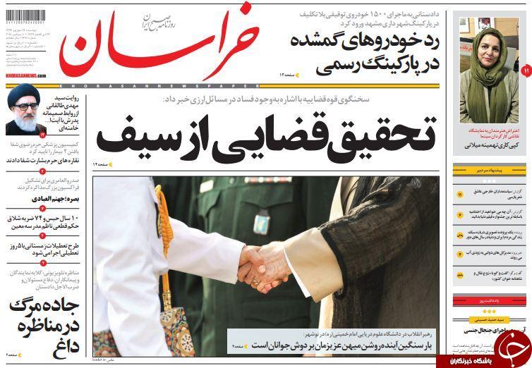 پشت پرده بازار گرمیهای یک شرکت خودروساز/7 موشک سپاه بر پیکره تروریسم/وزیر ضد رانت