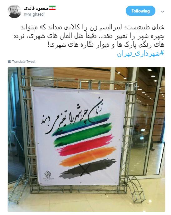 اعتراض کاربران به بنر شهرداری+ تصاویر