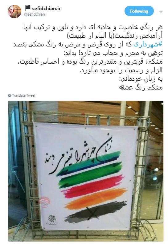 اقدام جنجالی شهرداری تهران علیه ماه محرم و چادر مشکی +تصاویر