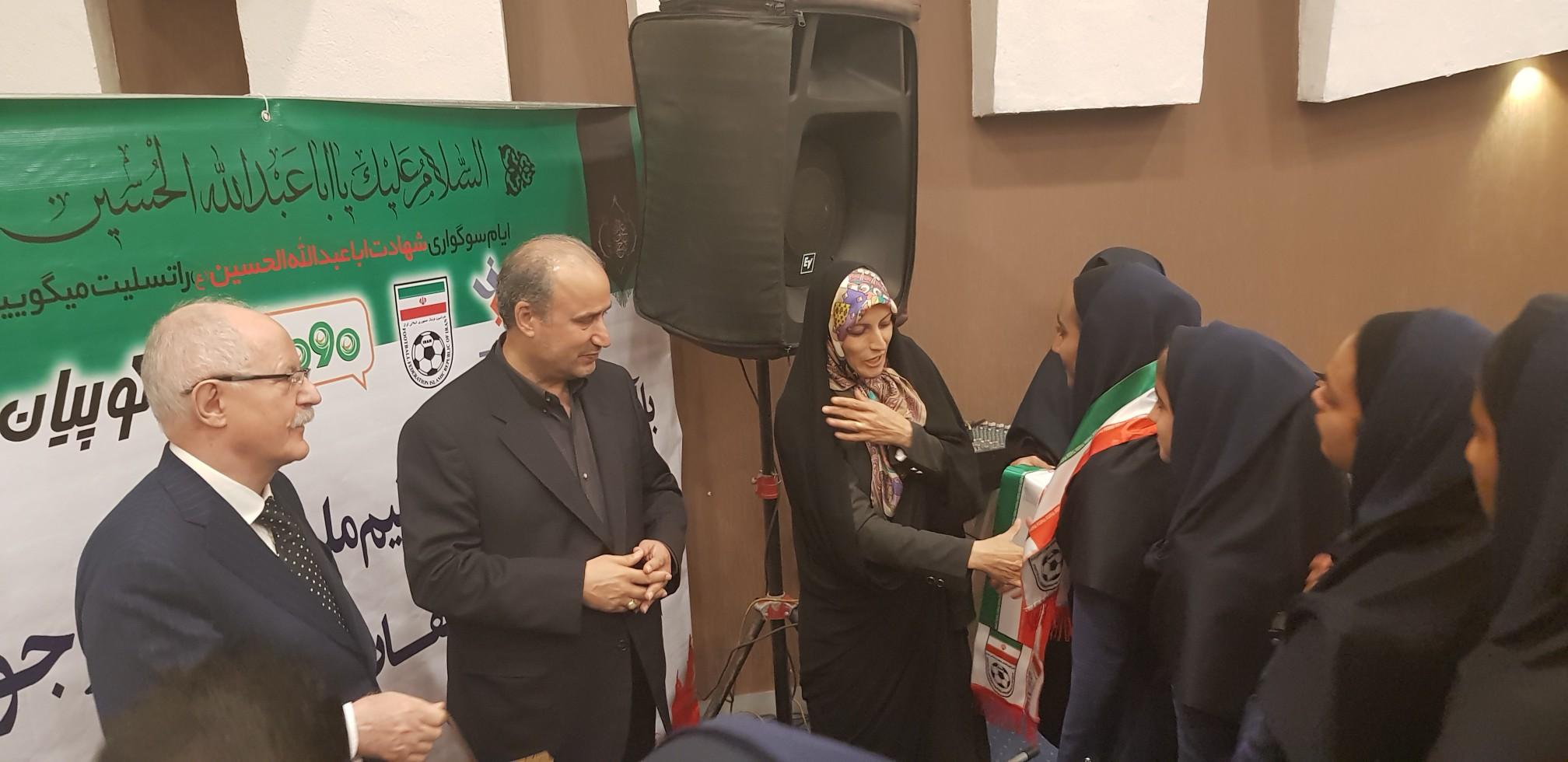 مراسم بدرقه تیم ملی فوتبال دختران ایران برگزار شد