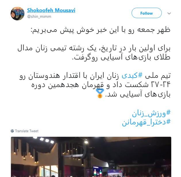 واکنش کاربران به قهرمانی تیم ملی کبدی بانوان ایران + تصاویر