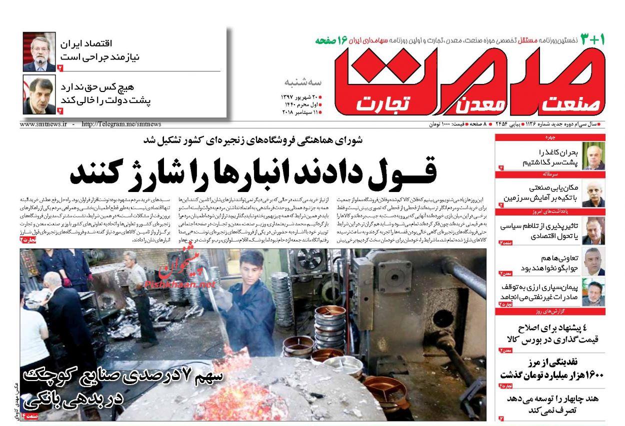 صفحه نخست روزنامه های اقتصادی 20 شهریورماه