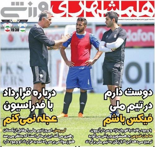 روزنامههای ورزشی بیستم شهریورماه