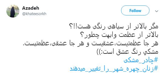 پاسخ کاربران به طراحان بنر شهرداری با هشتگ#چادر_مشکی +تصاویر