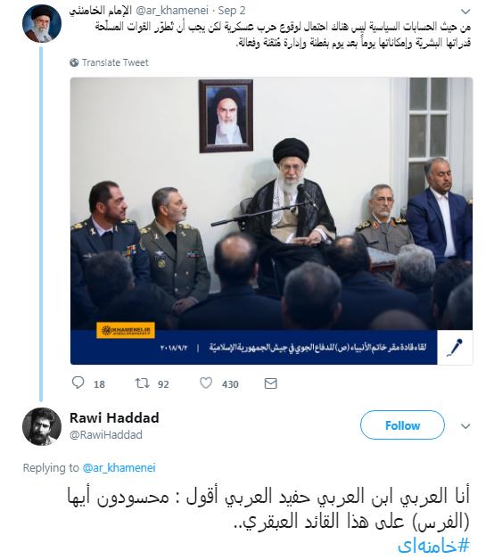 اقتدار رهبر انقلاب حسادت کاربر عرب را برانگیخت +تصویر