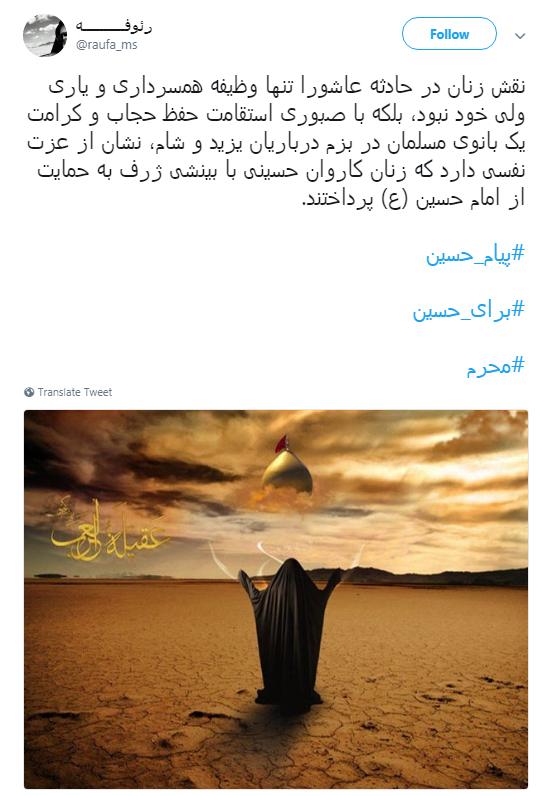 برای امام حسین(ع) چه کاری انجام میدهم+ تصاویر