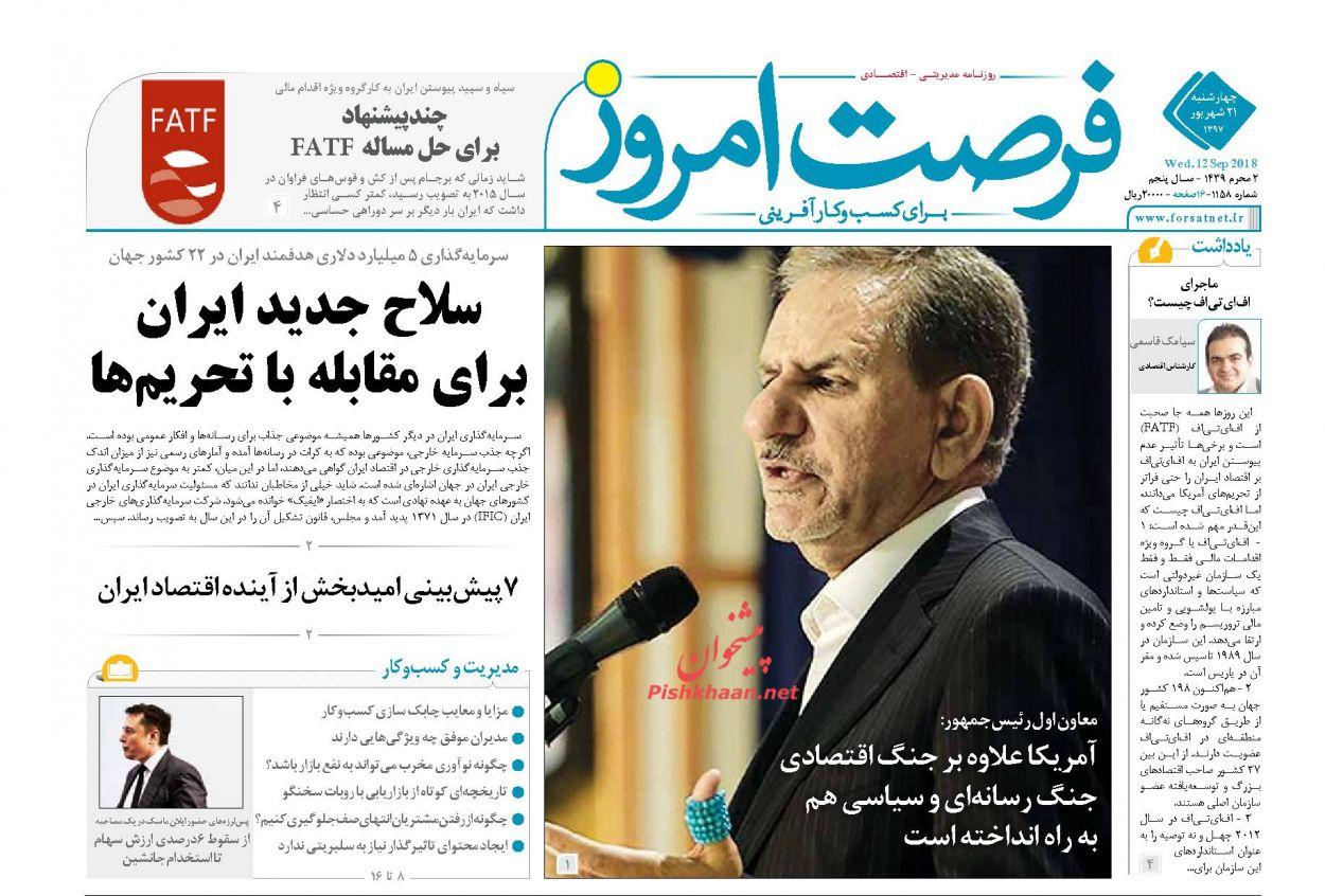 صفحه نخست روزنامه های اقتصادی 21 شهریورماه