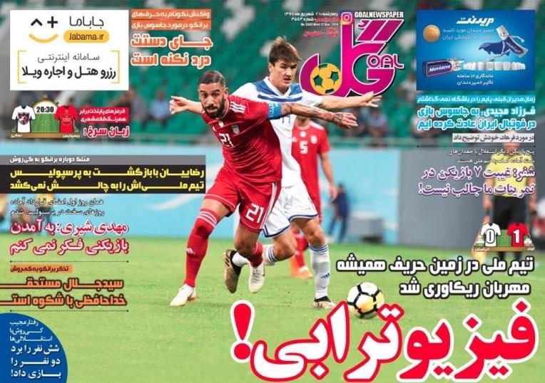 روزنامههای ورزشی ۲۱ شهریورماه