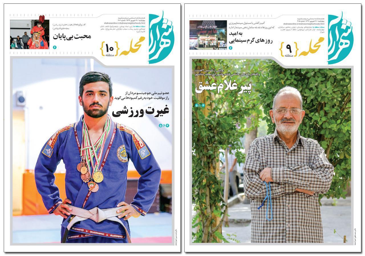 صفحه نخست روزنامههای خراسان رضوی چهارشنبه ۲۱ شهریور