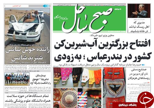 صفحه نخست روزنامه هرمزگان چهارشنبه ۲۱ شهریور سال ۹۷