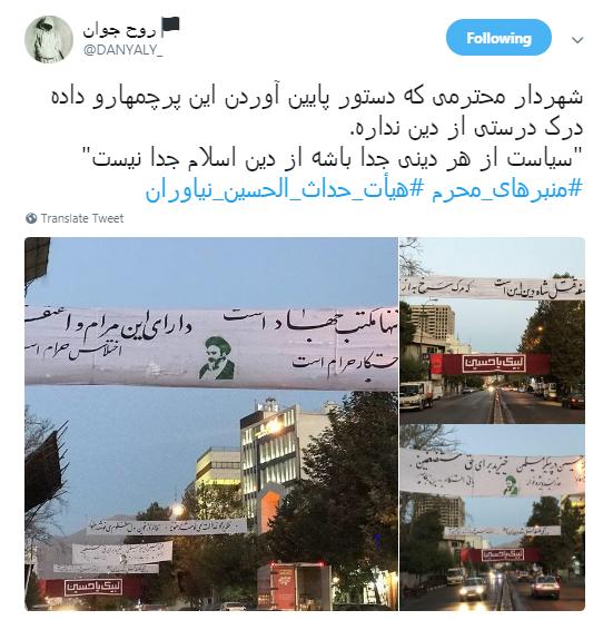 جمع کردن پارچه نوشته های هیئت حداث الحسین نیاوران+تصاویر