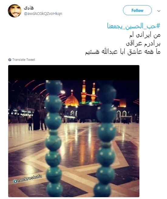 کاربران با تاکید بر وحدت و اقتدار شیعه و سنی #حب_الحسین_یجمعنا را به اشتراک گذاشتند+تصاویر