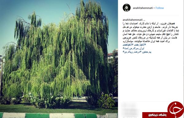 پُست جنجالی اینستاگرامی، آناهیتا همتی را وادار به عذرخواهی کرد+عکس