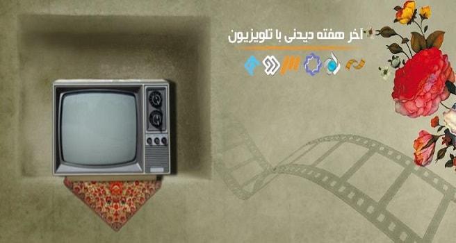همراه با فیلمهای سینمایی و تلویزیونی در پایان هفته محرمی/روایت توسل مادری چشم انتظار به ابا عبدالله برای بازگشت پسرش
