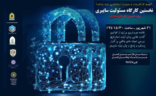 برگزاری نخستین کارگاه مسئولیت سایبری ویژه کسب و کار مجازی در فرهنگسرای گلستان