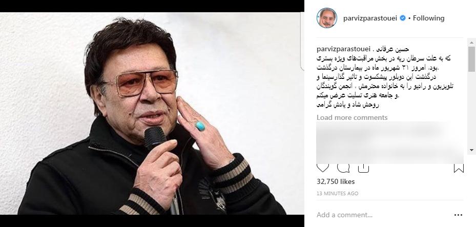 واکنش اینستاگرامی هنرمندان به درگذشت حسین عرفانی دوبلور پیشکسوت+تصاویر