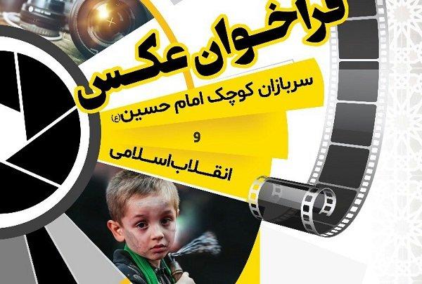 فراخوان جشنواره استانی عکس «سربازان کوچک امام حسین»