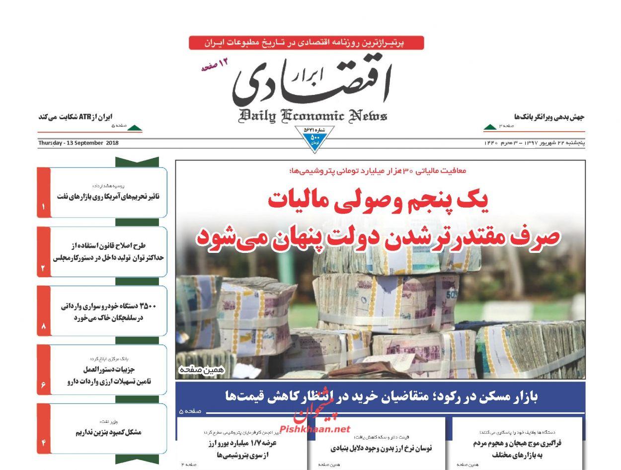 صفحه نخست روزنامه های اقتصادی 22 شهریورماه