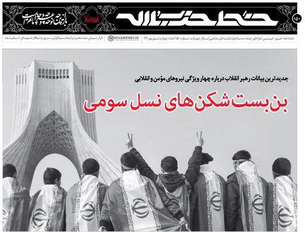 خط حزبالله ۱۵۰/بنبستشکنهای نسل سومی