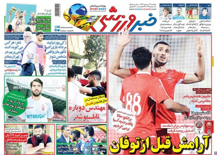 روزنامه حبر ورزشی - ۲۲ شهریور