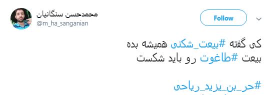 به یاد آنان که در جبه حق جنگیدند کاربران #یاران_امام را به اشتراک گذاشتند+ تصویر