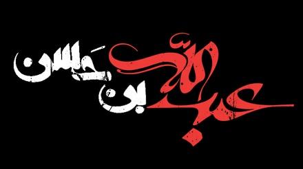 اشعار برگزیده شب پنجم محرم ۹۷