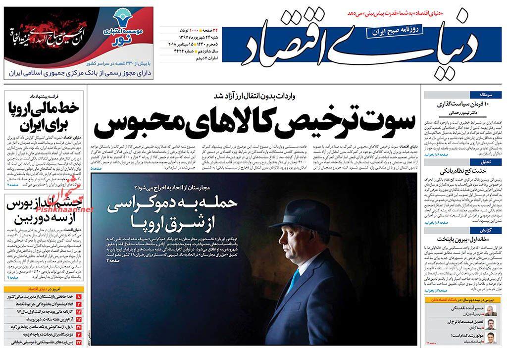 صفحه نخست روزنامه های اقتصادی 24 شهریورماه