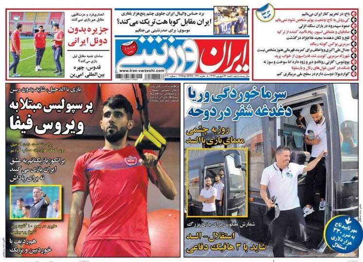 روزنامه ایران ورزشی - ۲۴ شهریور