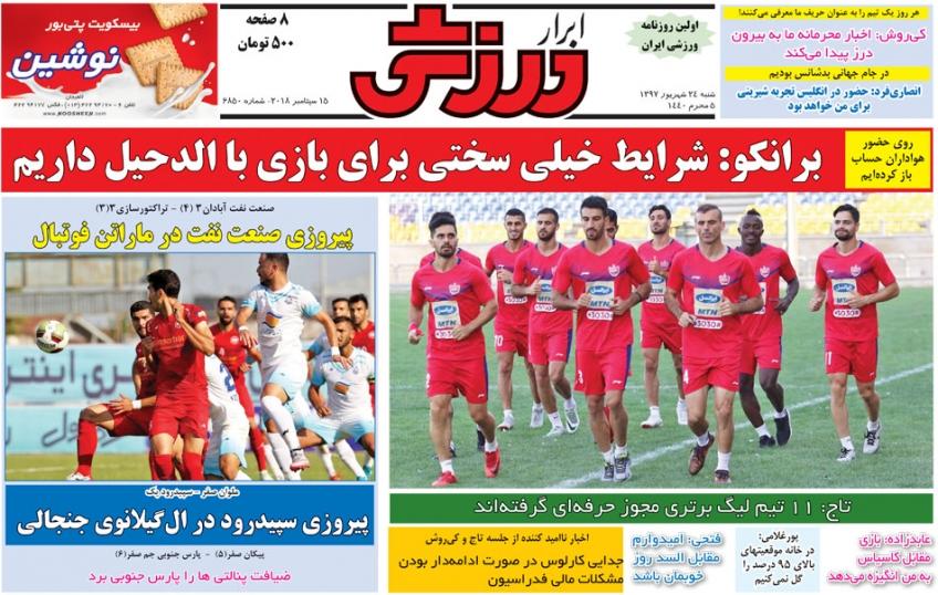 روزنامه ابرار ورزشی - ۲۴ شهریور
